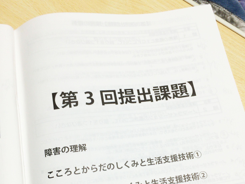 三幸福祉カレッジ初任者研修課題